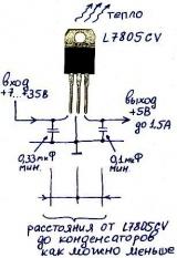 Стабилизатор напряжения L7805CV