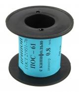 Припой проволочный 50г 0.8мм ПОС61