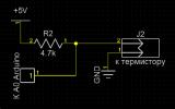Схема подключения термистора к Ардуино (вариант с подтяжкой к +)